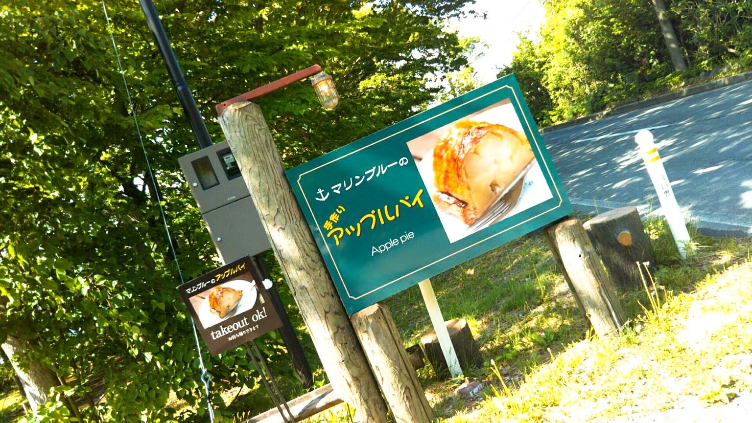 十和田湖で食べるマリンブルーのアップルパイ!