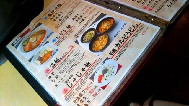 焼肉・冷麺「髭」の冷麺メニュー