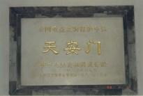 Tiananmen square2