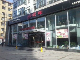 Past our favorite HotPot Restaurant. You've got to try HotPot.