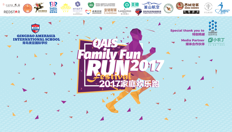Family-Fun-Run-Poster-wechat