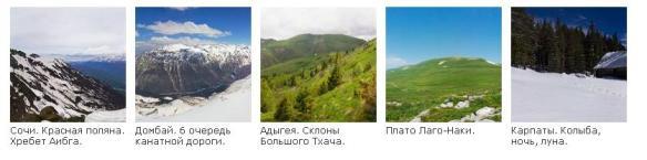 3d панорамы гор