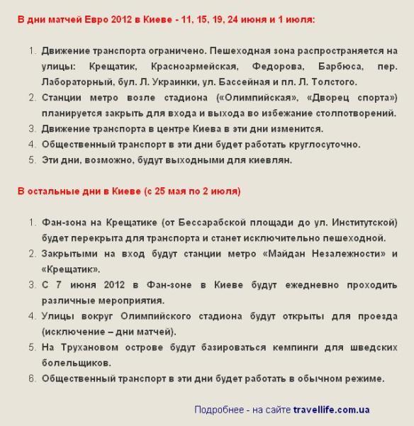 киев-евро-2012