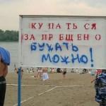 Почему закрыли киевские пляжи и где теперь можно купаться в Киеве