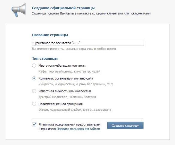 создание публичной страницы вконтакте для турфирмы