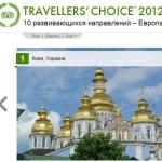 Киев лидирует среди городов Европы как самое активно развивающееся туристическое направление