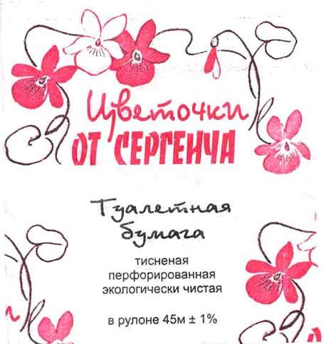 туалетная бумага цветочки от сергеича