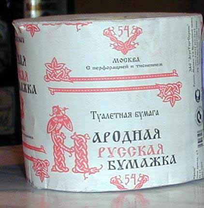 русская народная бумажка смешные картинки туалетная бумага