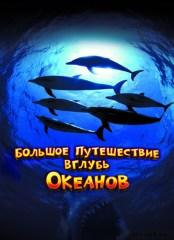 Большое путешествие вглубь океанов: Возвращение