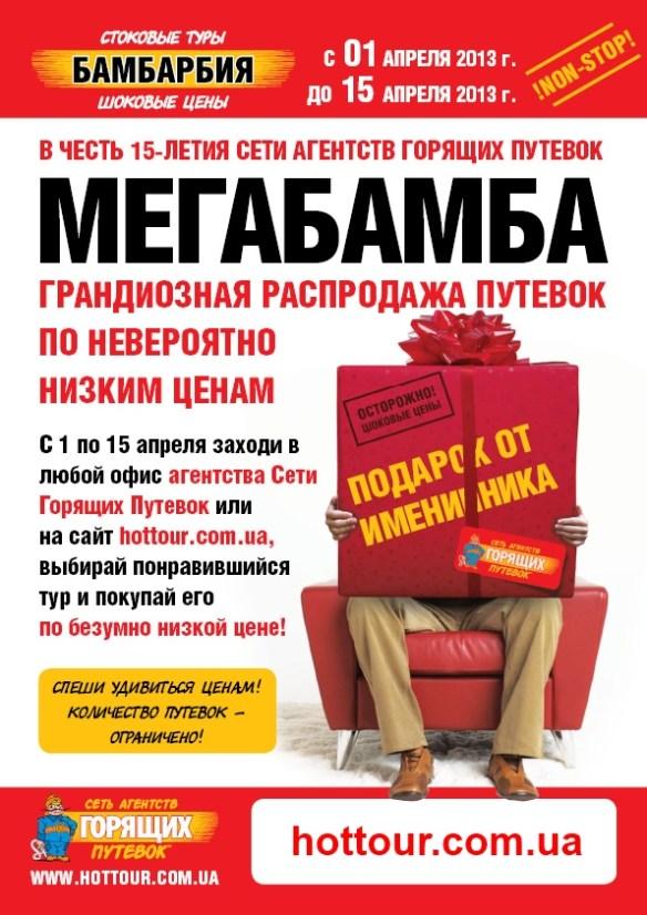 распродажа горящих туров от сети агентств горящих путевок 2013