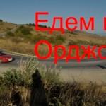 Отдых в Крыму – поселок Орджоникидзе