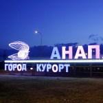 Отдых в Анапе на Черном море – куда поехать летом