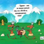 Туристический (походный) юмор: поговорки, наблюдения и меткие высказывания туристов