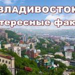 Владивосток — достопримечательности и интересные факты
