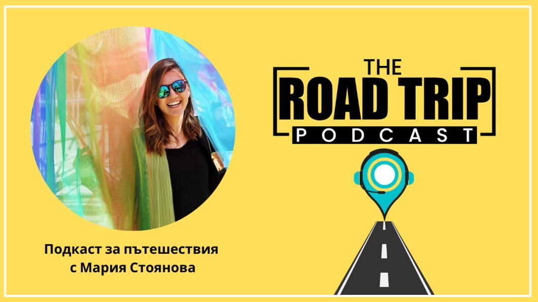 The Road Trip Podcast - подкаст за пътуване