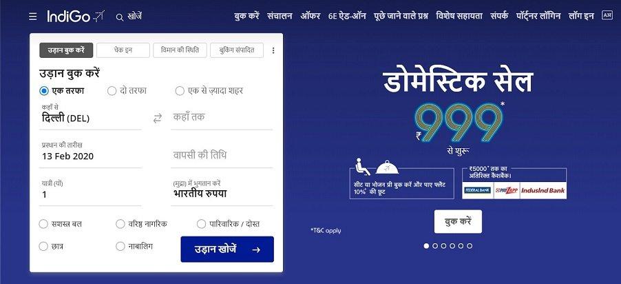 New Indigo Hindi Website