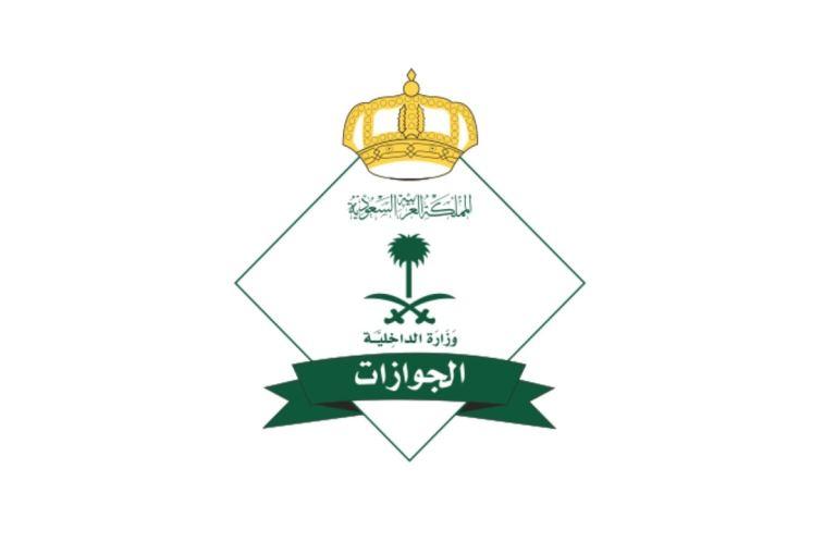 Saudi Arabia Re-entry Visa 3-Year Ban