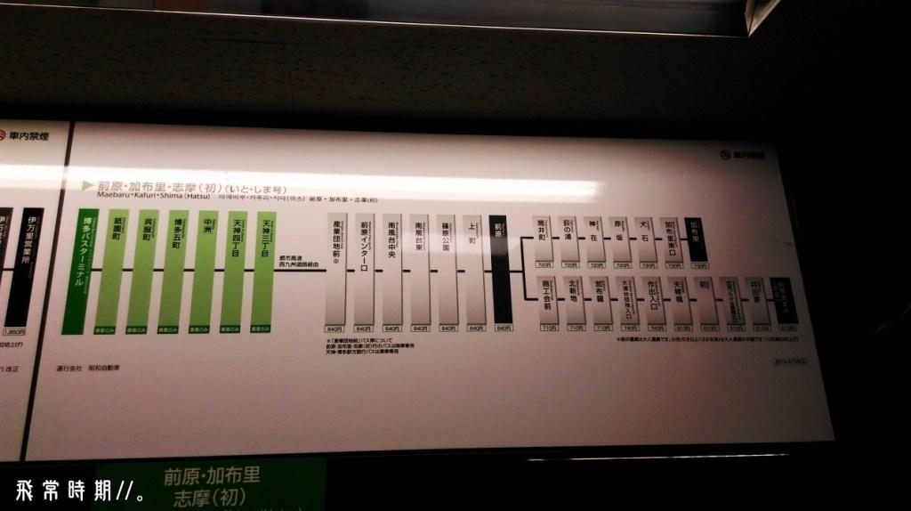 博多バスターミナル32號月台的站牌。