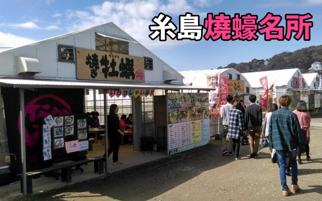 糸島牡蠣小屋