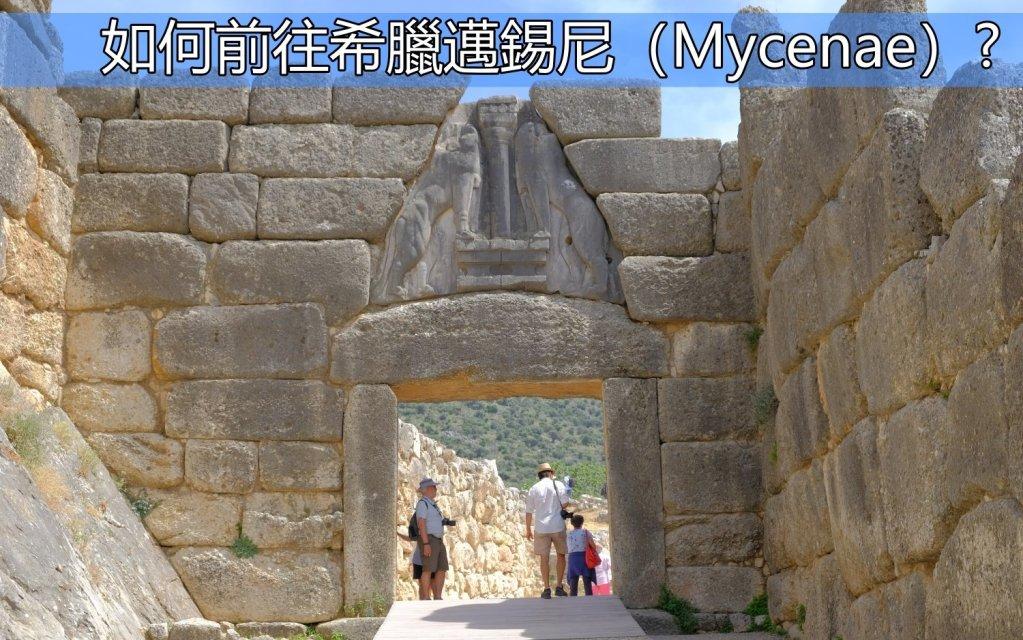 雅典到邁錫尼(Mycenae)交通