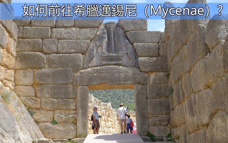 交通通識: 由雅典到邁錫尼(Mycenae)