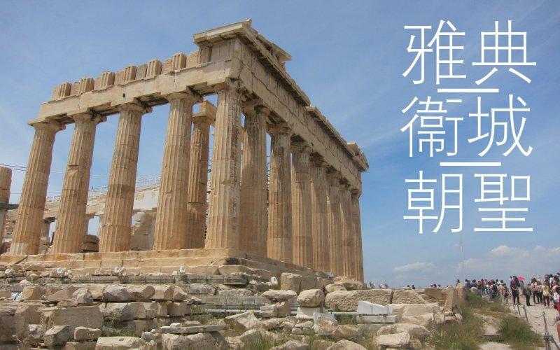 雅典衞城雜記