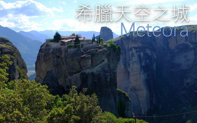 Meteora – 希臘有個天空之城