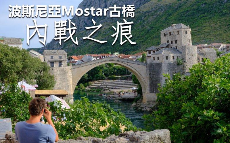 Don't Forget '93 波斯尼亞莫斯塔爾(Mostar)古橋