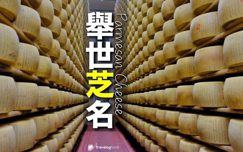 意大利巴馬(Parma)巴馬臣芝士(Parmesan Cheese)大本營