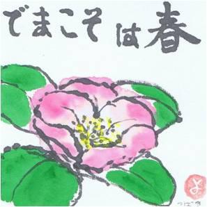 絵手紙_つばき