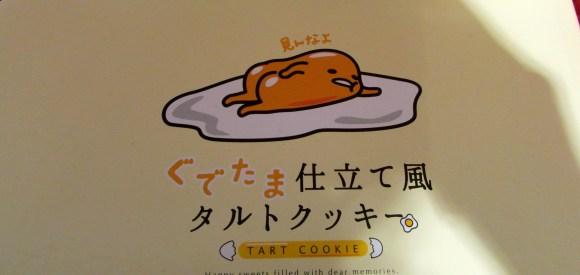 Gudetama tart cookies