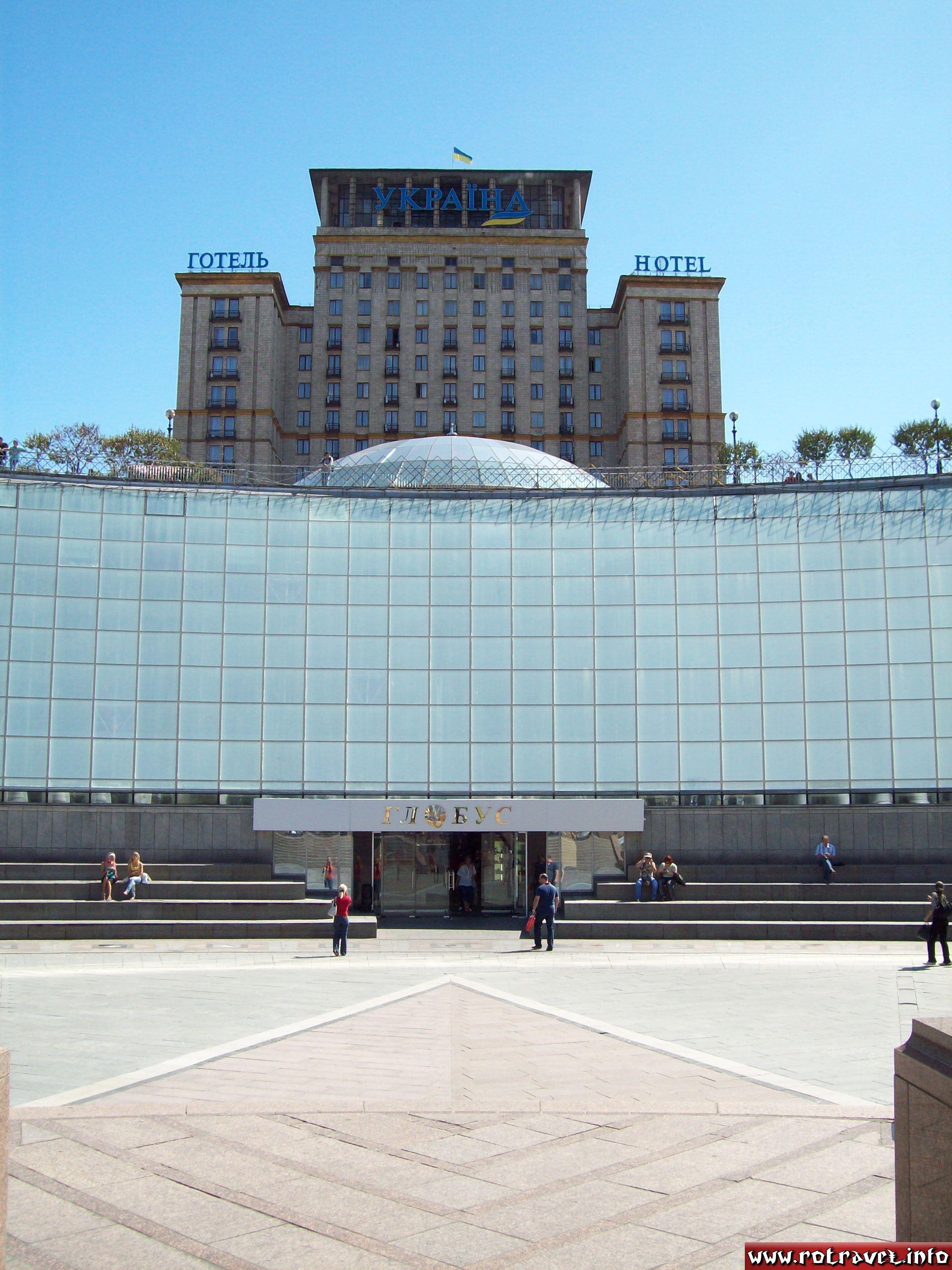Hotel Ukraina (Ukrainian: Готель Україна; Russian: Гостиница Украина) from the Independence Square