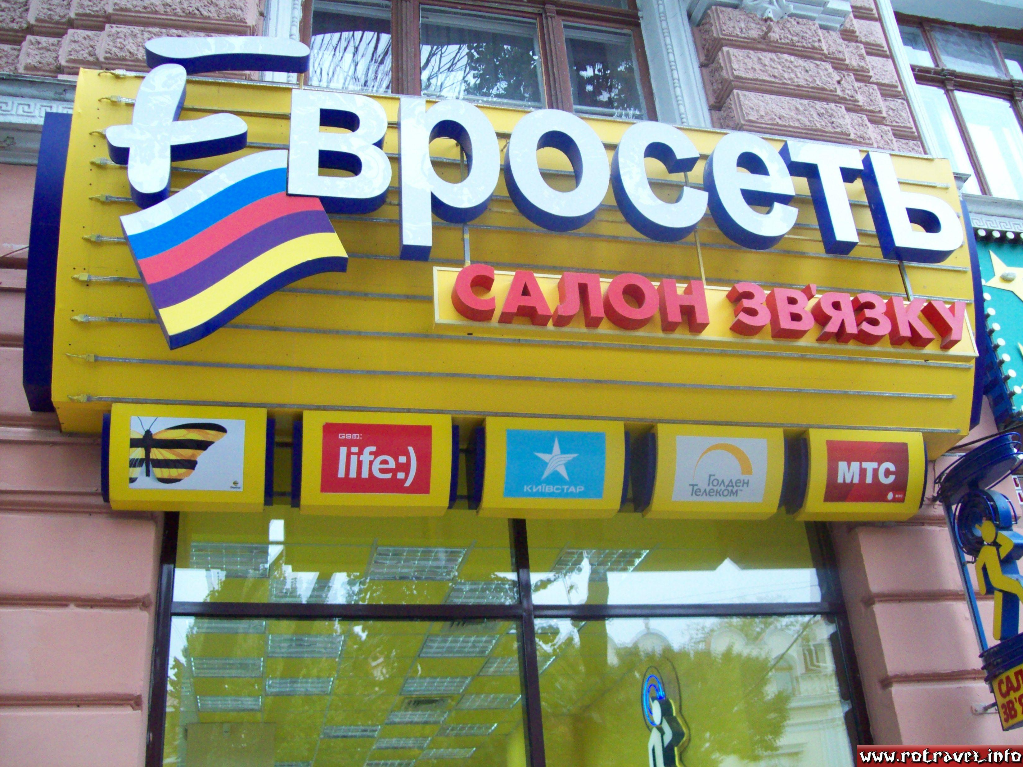Beeline mobile phone company from Russia and life:), Kyivstar, Golden Telecom and MTS from Ukraine