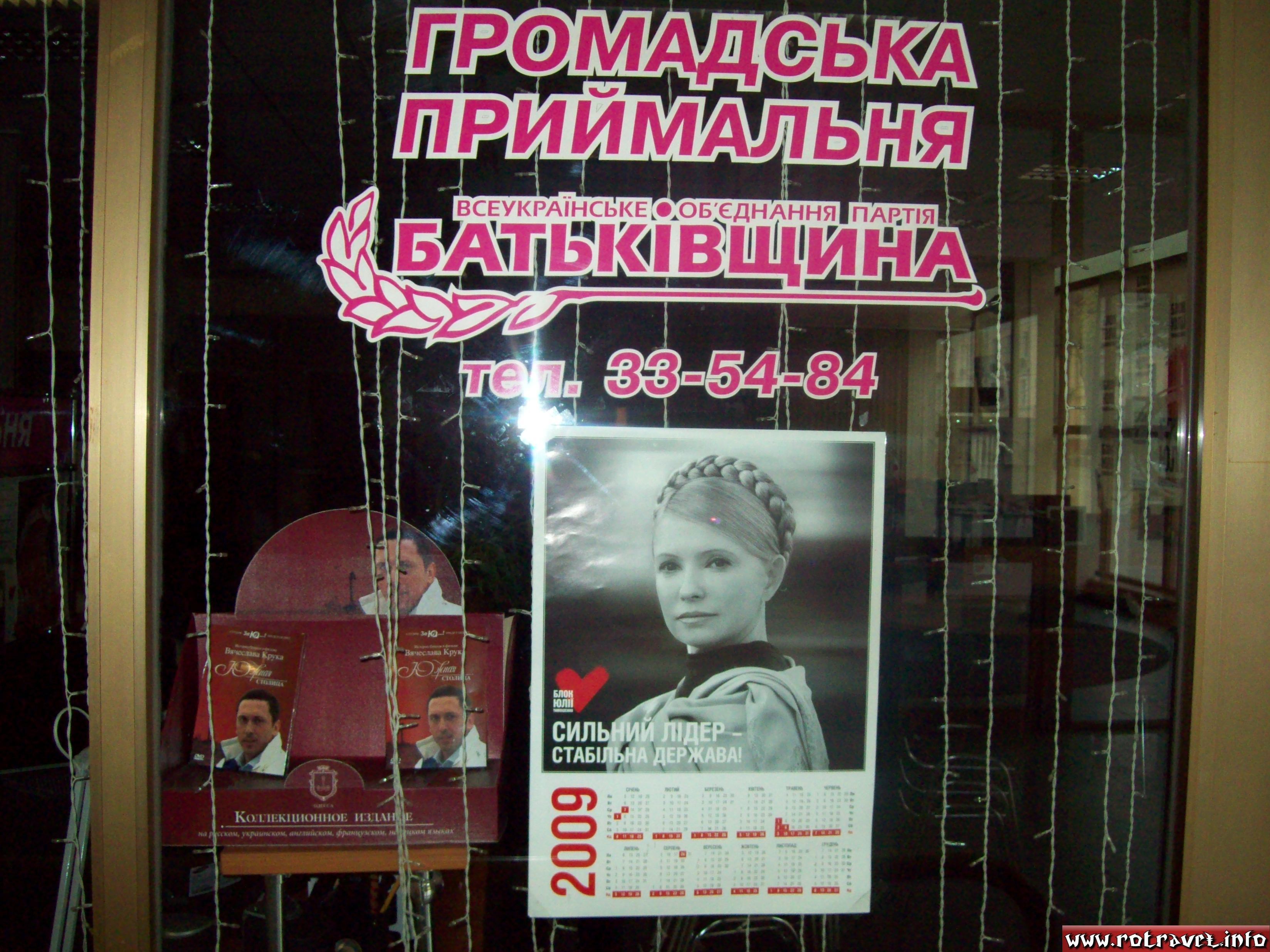 Hair for all Ukraine from Yulia Volodymyrivna Tymoshenko (Ukrainian: Юлія Володимирівна Тимошенко), the Prime Minister of Ukraine