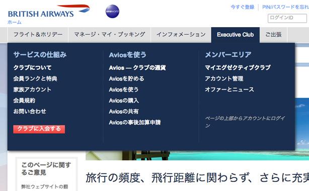 amex_sky_traveler_hnd_hkg.2