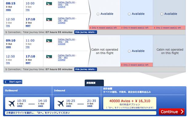 amex_sky_traveler_hnd_hkg.5