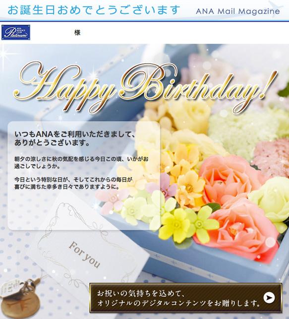 ana_birthday