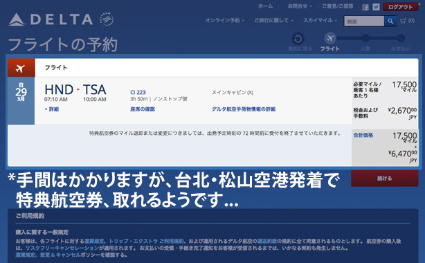 delta_new_online_award_system.11
