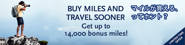 mile_talk_buy_miles