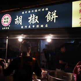饒河街夜市で  ふわふわカリカリ臭豆腐に舌鼓