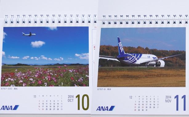 sfc_calendar_diary.15
