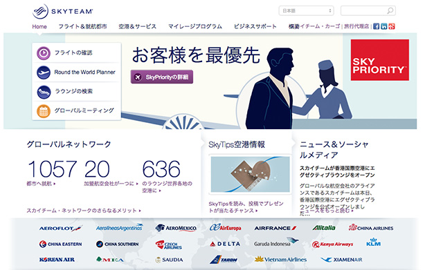 skyteam_wbsite