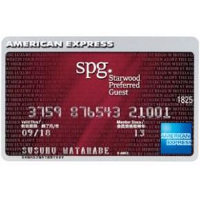 SPGスターポイントが貯まるクレジットカード 満を持して登場!