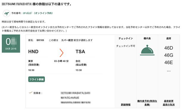 taipei_travel_prep.2
