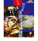 台湾関連本