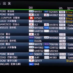 タイ航空で行く。羽田空港深夜発、バンコク行き