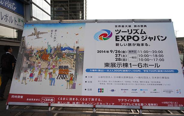 tourism_expo_2014.8