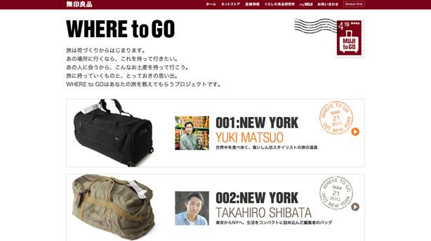 travel_bag_muji