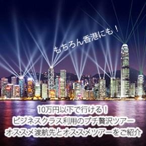 10万円以下で行ける!ビジネスクラス利用 厳選ツアー(9月編出発)