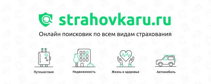 Страховка на travelsimply.ru
